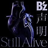 声明/Still Alive|B'z