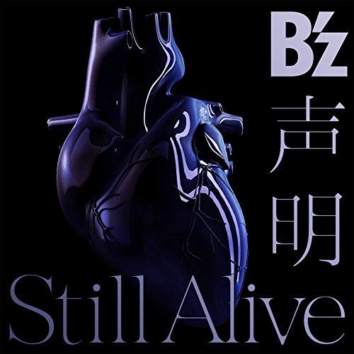 声明/Still Alive-B'z