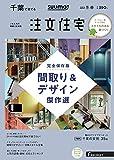 SUUMO注文住宅 千葉で建てる 2019年冬春号