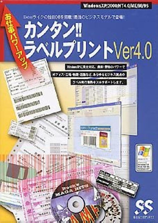 気味の悪い引き渡すトーナメントカンタン!! ラベルプリント Ver4.0