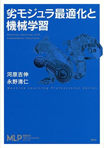 劣モジュラ最適化と機械学習 (機械学習プロフェッショナルシリーズ)の詳細を見る