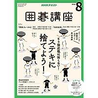 NHKテキスト囲碁講座 2018年 08 月号 [雑誌]
