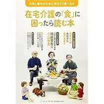 在宅介護の「食」に困ったら読む本 (B・B MOOK 1324)