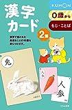 漢字カード 2集 画像