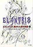 エラントリス 鎖された都の物語〈下〉 (ハヤカワ文庫FT)