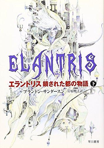 エラントリス 鎖された都の物語〈下〉 (ハヤカワ文庫FT)の詳細を見る