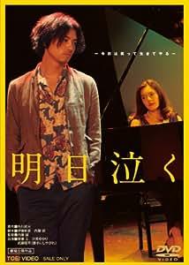 明日泣く [DVD]