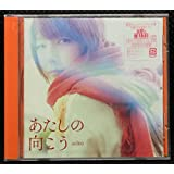 aiko 32th Single あたしの向こう 初回盤カラートレイ仕様 8Pブックレット 素敵な選TAXI バカリズム