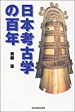 日本考古学の百年