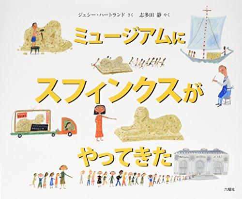ミュージアムにスフィンクスがやってきた (RIKUYOSHA Children & YA Books)の詳細を見る