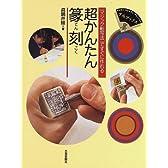 超かんたん篆刻―「マジック転写法」ですぐに作れる (すみブックス)
