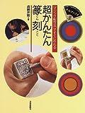 超かんたん篆刻―「マジック転写法」ですぐに作れる (すみブックス) 画像