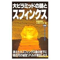 大ピラミッドの謎とスフィンクス―消えた大スフィンクス像の地下に超古代の秘宝ゾハルが実在した!! (ムー・スーパー・ミステリー・ブックス)