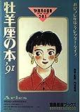牡羊座の本〈'91〉 (宝島星座ブックス)