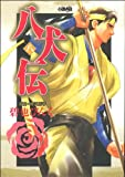 八犬伝 (8) (ホーム社漫画文庫)