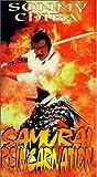 Samurai Reincarnation [VHS] [Import]