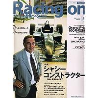 Racing on (レーシングオン) 2006年 08月号 [雑誌]