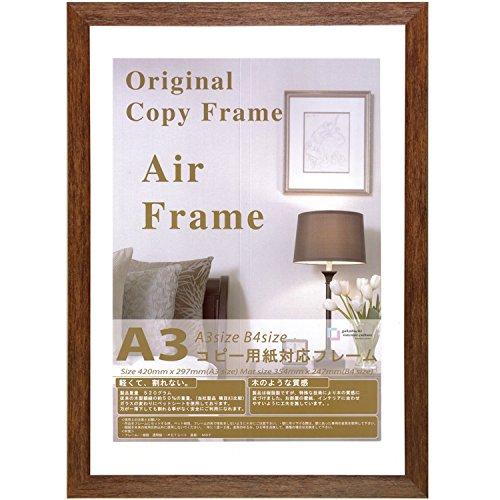 コピー用紙額、AIRフレーム ブラウン コピー用紙A3 (4...