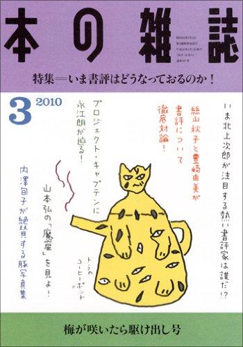 本の雑誌 321号