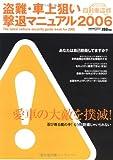 盗難・車上狙い撃退マニュアル (2006) (Cartop mook)