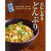 心にしみるどんぶり―カツ丼、牛丼、親子丼。そそるどんぶりを一堂に (ORANGE PAGE BOOKS 男の料理マニュアル 1)
