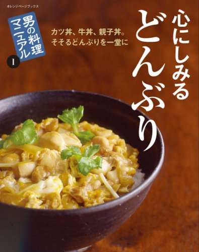 心にしみるどんぶり—カツ丼、牛丼、親子丼。そそるどんぶりを一堂に (ORANGE PAGE BOOKS 男の料理マニュアル 1)
