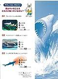 こわい!  強い!  サメ大図鑑 海の王者のひみつがわかる 画像