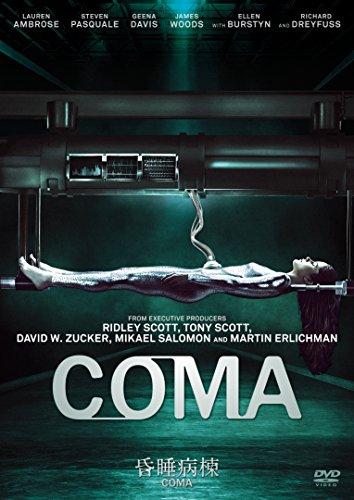 昏睡病棟 -COMA- [DVD]