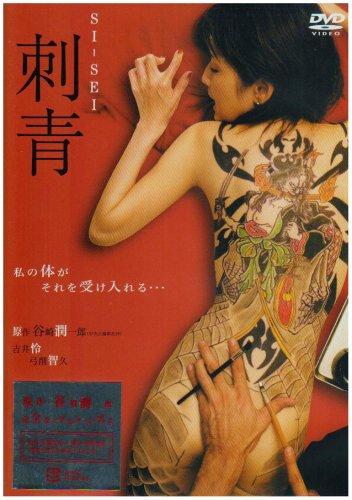 刺青 SI-SEIのイメージ画像