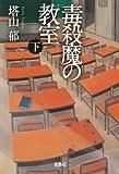 毒殺魔の教室 (下) (宝島社文庫 C と 1-2)