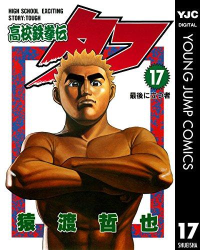 高校鉄拳伝タフ 17 (ヤングジャンプコミックスDIGITAL)