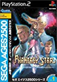 SEGA AGES 2500 シリーズ Vol.1 PHANTASY STAR generation:1 通常版