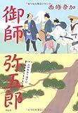 御師(おんし) 弥五郎―お伊勢参り道中記