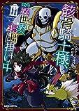 骸骨騎士様、只今異世界へお出掛け中III (ガルドコミックス) 画像