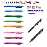 三菱鉛筆 ジェットストリーム 新色 SXN-150C-07 ( 0.7mm ) カラー軸 カラー芯 10本 おまけ付き