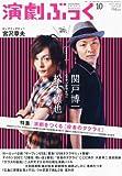 演劇ぶっく 2010年 10月号 [雑誌]