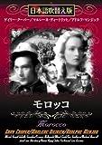 モロッコ [DVD]日本語吹き替え版 画像
