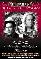モロッコ [DVD]日本語吹き替え版
