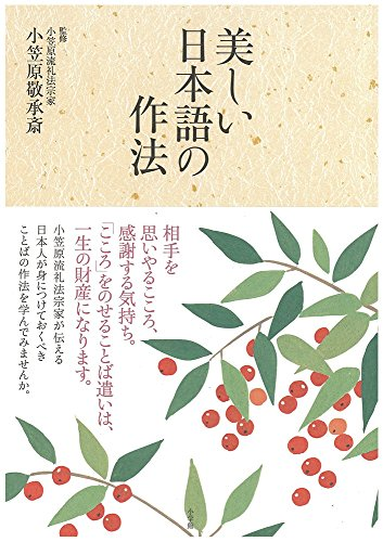 美しい日本語の作法 (実用単行本)