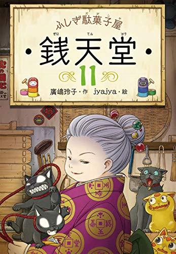 ふしぎ駄菓子屋 銭天堂11