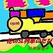 花のSL列車のたび