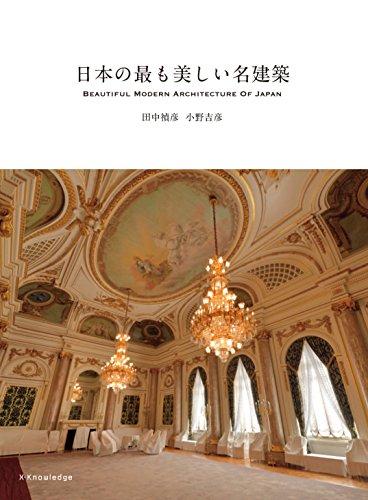 日本の最も美しい名建築の詳細を見る