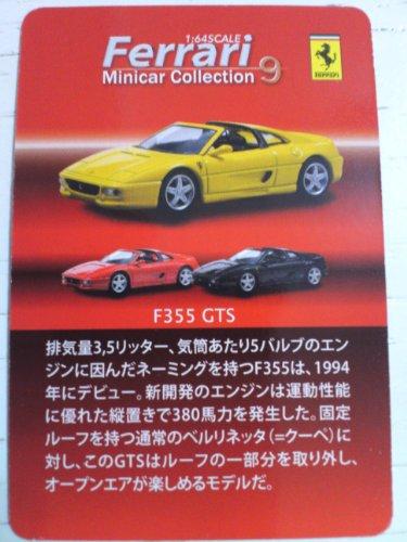 京商 フェラーリ ミニカーコレクション9 サークルK サンクス F355 GTS(赤)1/64 単品