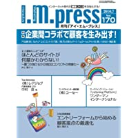 月刊「アイ・エム・プレス」2010年7月号