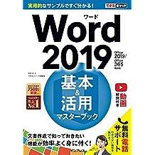 できるポケットWord 2019 基本&活用マスターブック Office 2019/Office 365両対応 できるポケットシリーズ