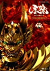 牙狼 [GARO]~RED REQUIEM~ [DVD]