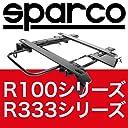 SPARCOシート対応 シートレール スズキ ジムニー JA12型/JA22型 右席用 R100,R333シリーズ対応(リクライニングレバー付きシート)