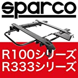 SPARCOシート対応 シートレール ホンダ ビート PP1型 ローポジションタイプ 右席用  R100,R333シリーズ対応(リクライニングレバー付きシート)