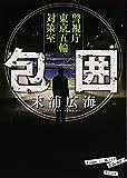 包囲 警視庁東京五輪対策室 (角川文庫)