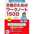 管理栄養士国家試験合格のためのワークノート150日第6版
